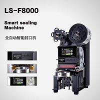 乐斯亮LS-F8000全自动智能封口机奶茶商用豆浆奶茶封口机封杯机