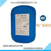 山西厂家专业生产供应科诺LRO-150电厂专用缓蚀阻垢剂,效果好