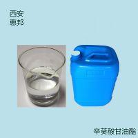 惠邦生产厂家供应 辛葵酸甘油酯 乳化剂 辛葵酸甘油酯 质量保证
