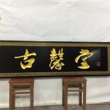 宗祠祠堂牌匾定制,实木雕刻字画,红木牌匾定制厂家,上海牌匾定制厂家