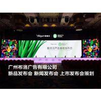 新品发布会设计搭建 广州新品发布会展区设计搭建公司提供明星模特展示互动服务