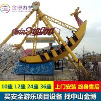 金博儿童游乐设备海盗船10座 公园广场12人海盗船