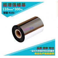 创荣欣/CRX碳带R103 40-110*300m铜版纸外箱碳带 进口型混合碳带
