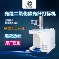 光绘二氧化碳激光打标机皮革亚克力陶瓷打码机厂家定做服务优质