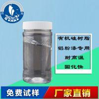 东莞透明有机硅树脂耐高温自干型四海低价供应