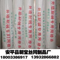 安平玻璃纤维网格布,外墙保温网格布 墙体防裂网多少钱