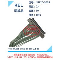 KEL USL20-30SS-035(1对1)同等品极细同轴,高清屏线
