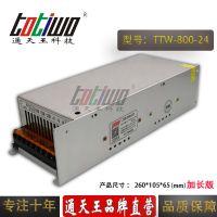 通天王24V33.33A开关电源、24V800W集中供电监控LED电源(加长版)TTW-800-24
