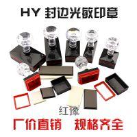 HY长方形水晶柄光敏印章材料批发免封边刻章印材配4mm进口光敏垫