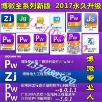 博微电力配电网工程造价2017软件 2016定额20kV配网预算技改检修