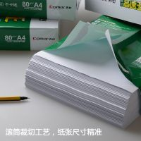 齐心A4复印纸70g全木浆纸天高速王打印白纸批发销售