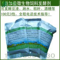益加益发酵剂发酵剩饭豆渣喂鸡鸭节省饲料成