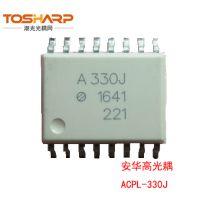 ACPL-330J-500E AVAGO ACPL-330J 深圳原装现货 电子元器件