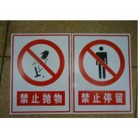 杭州供应冀航电力JH安全标识 铝合金反光标识牌