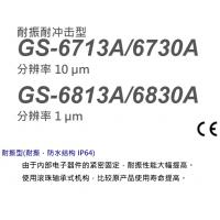 日本小野onosokki GS-6813A、GS-6830A 耐振型位移传感器