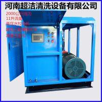 厂家直销2000公斤超洁牌纯水除漆除锈超高压清洗机 高压除锈清洗机