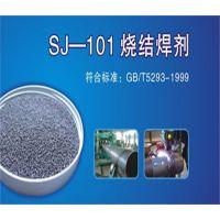 固金焊接工厂生产批发烧结焊剂sj414,sj301钢结构、管道修复、轮船、风力发电、铁塔