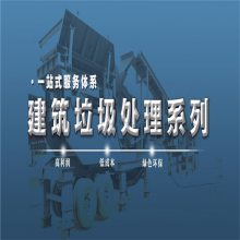 北京通州路面渣土破碎机,建筑垃圾破碎机厂家直销