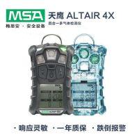 代理直销Altair 4X天鹰四合一气体检测仪、报警仪