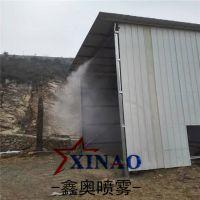 XINAO40定制采石场降尘喷雾系统 供应输送带喷雾抑尘设备