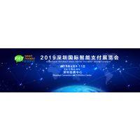 2019深圳国际智能支付展览会