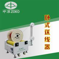 卧式放线器ZOKO-019