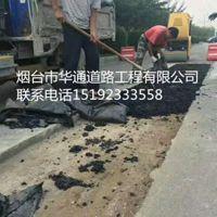 上海沥青冷补料厂家热销道路修补料