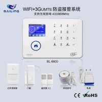 深圳百灵BL-6600WIFI+3G家用防盗报警器 智能家用无线防盗器 88路防区语音报警器
