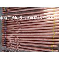 惠丰电解离子接地极 铜包钢接地极生产厂家