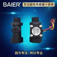 霍尔水流传感器 塑料 4分脉冲流量计 内外螺纹水流传感器