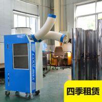 出租出售机房维修用2P/3P空调MAX50单冷冷气机工位冷风机大型双管移动空调