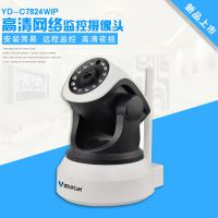 厂价直销经典款VSTARCAM C7824高清无线WIFI插卡网络监控摄像机