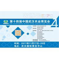 2017第十四届中国武汉农业博览会