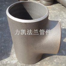 国标碳钢异径三通生产厂家