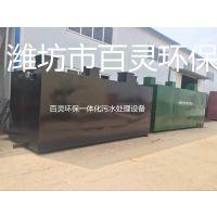 潍坊市百灵环保供应屏山县医院污水处理设备 验收保证