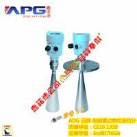 防爆雷达物位计防爆证号:CE16.1339天津ADG品牌供应