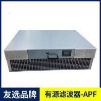 友选 有源滤波器APF 谐波滤波装置 EQ75L34V400A(S)H
