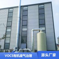 vocs废气处理设备 有机废气治理 济南铂锐厂家特卖