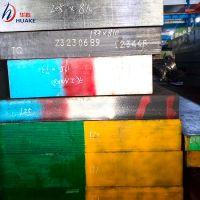 广东直销4Cr2MoNi模具钢圆钢 板材 塑胶模具