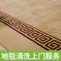 深圳清洁公司,深圳福田地毯清洗,沙发床垫除螨