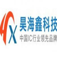 深圳市昊海鑫科技有限公司