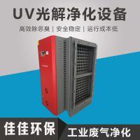 佳佳环保 uv光解除臭设备 UV光解废气净化器 低碳 节能 环保
