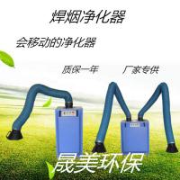 焊烟废气处理设备焊烟净化器单臂双臂焊烟净化