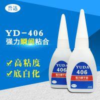 5秒强力瞬间胶 誉达406高粘度进口低白化环保强力速干胶