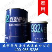 厂家直供 空军油料所932低温航空润滑脂 国产航空润滑油