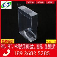 厂家定做pvc塑料包装盒pet透明折盒pp磨砂通用彩盒 斜纹盒子