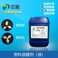 贝宸环保无氰提供塑料退镀剂