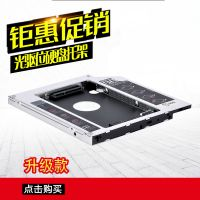 厂家直销笔记本光驱位硬盘托架,联想U450光驱位移动硬盘架 移动硬盘托架