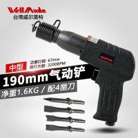 台湾厂家直销威尔美特 除锈去焊渣190mm气铲风铲气动铲WH-1109