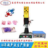 供应莞城区玩具行业日用品行业专用超声波塑料制品焊接机